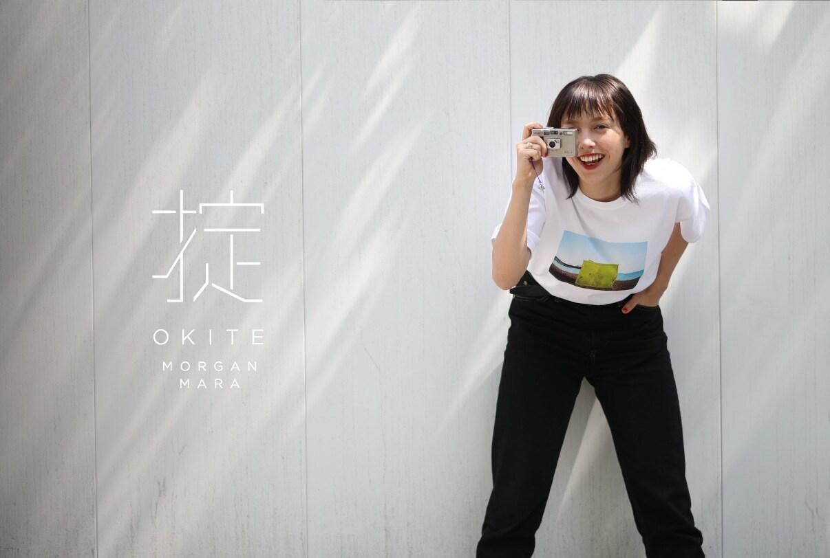 掟 ,OKITE, モーガン茉愛羅